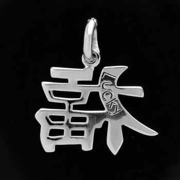 """Sterling Silver """"Lucky"""" Chinese Character Charm/Pendant"""