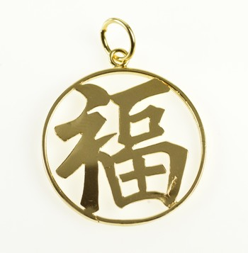 14K Chinese Character Happiness Symbol Medallion Yellow Gold Charm/Pendant