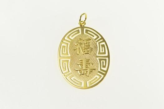 18K Ornate Chinese Dragon Happiness Medallion Yellow Gold Pendant