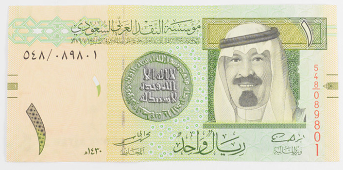 1 Saudi Riyal Note - Great way to invest in Currency ForeignExchange