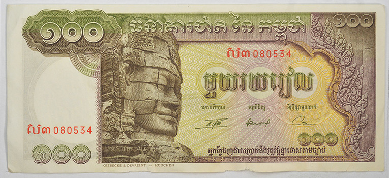 Cambodia 100 Cent Riels 1957-1975 IssueNote- Collectable Foreign Note