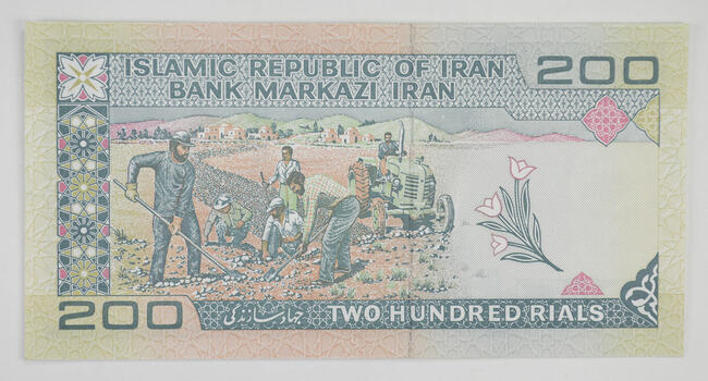 Iranian Currency- 200 Rials (1982) - Rare Currency Note!