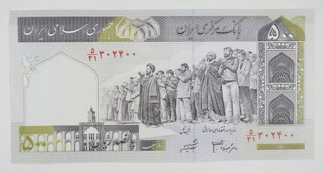 Iranian Currency- 500 Rials - Rare Currency Note!