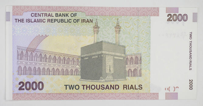 Iranian Currency-2000 Rials (2005) - Rare Currency Note!