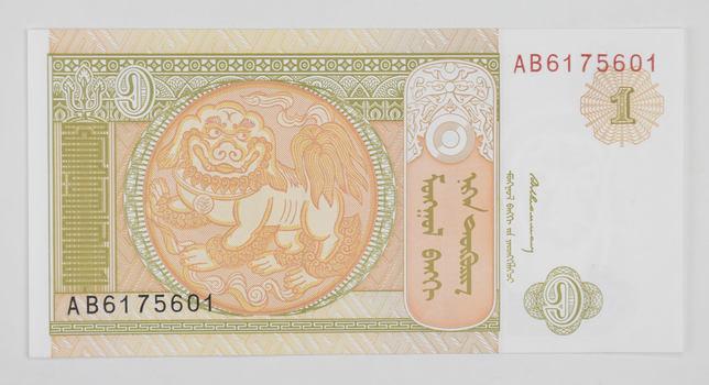 Mongolian Currency- 1 Tugrik (1993)