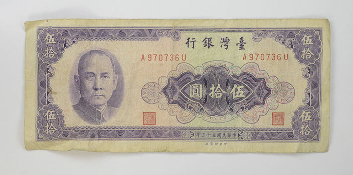 Vintage Chinese Paper Money Currency - Very hard China Note