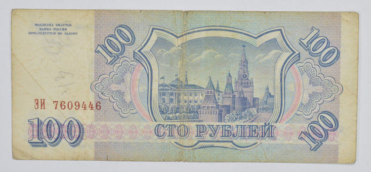 Vintage Russian Paper Money Currency - Great Note From Russia