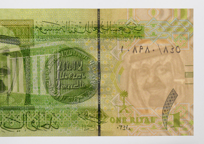 1 Saudi Riyal Note Great Way To Invest In Currency Foreign Exchange