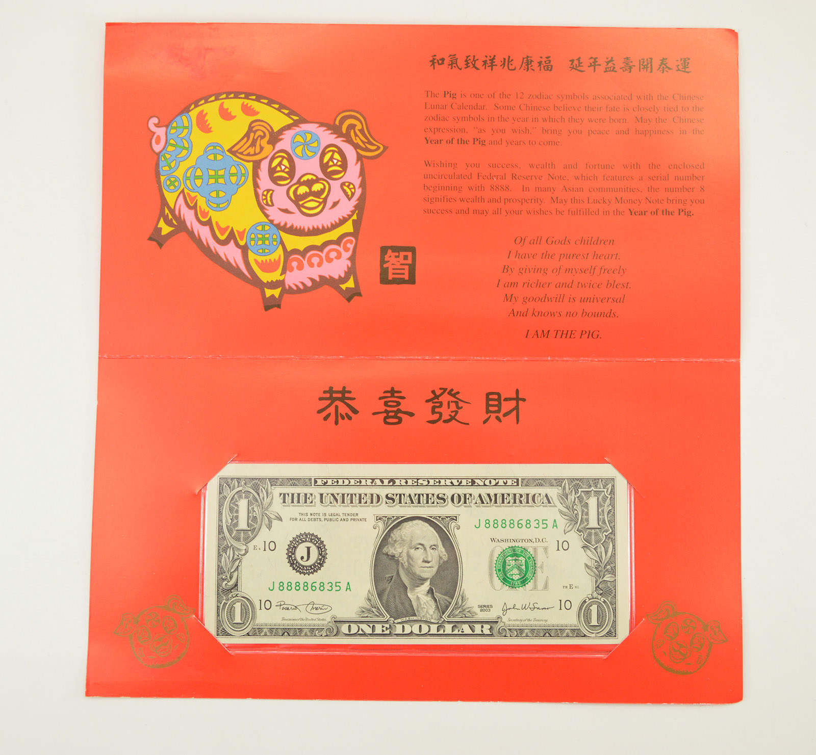 Fancy Year Of The Pig Lucky Money Note 100 Highly