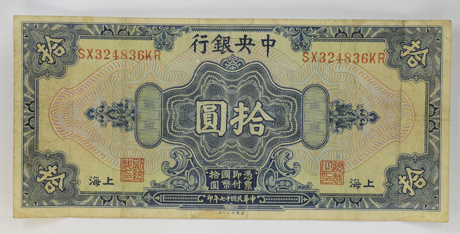 Vintage Chinese Paper Money Currency Very Hard China Note