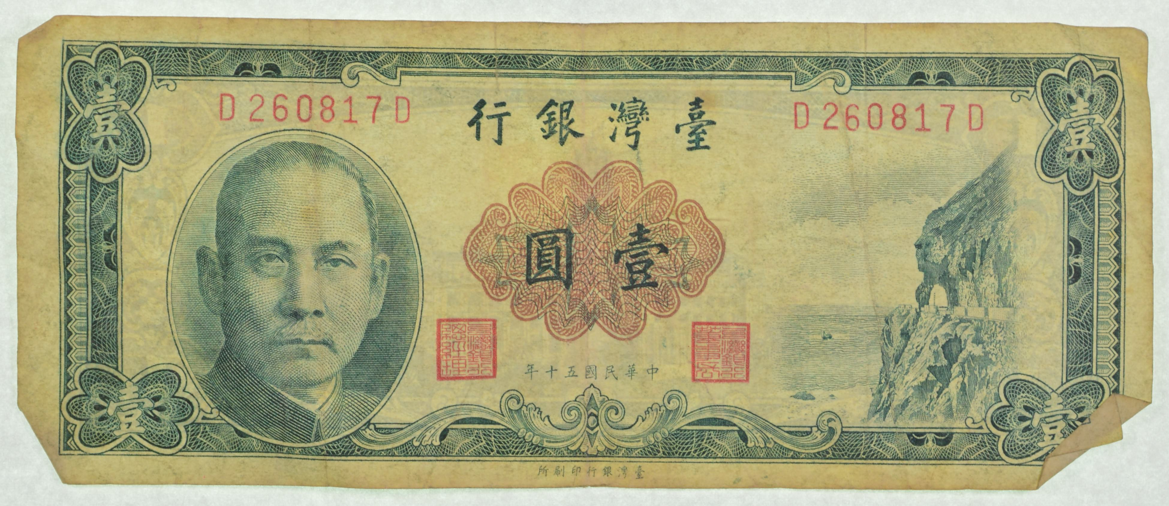 Vintage Chinese Paper Money Currency Very Hard China