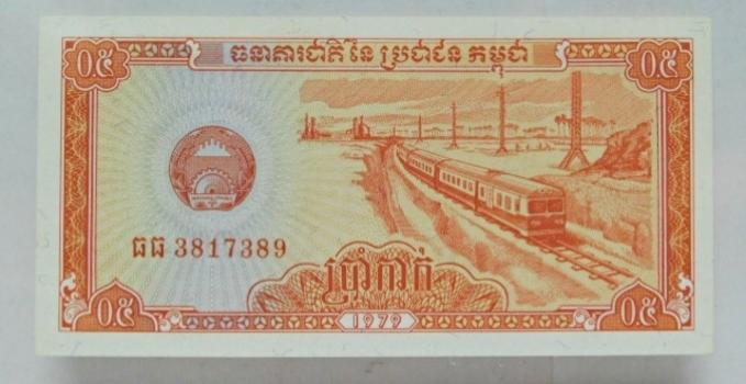 1979 Cambodia 1/2 Riel Crisp Uncirculated Bank Note