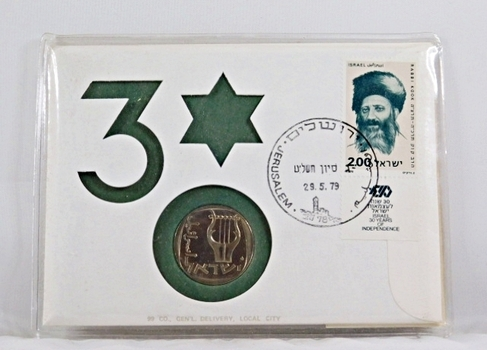 1979 Israel 25 Agorot Coin and 2 Lirot Stamp + History On Coin and On Stamp in FDC
