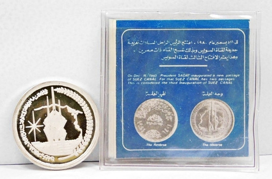 1981 Egypt Suez Canal Proof Silver Coin Mintage of 2000