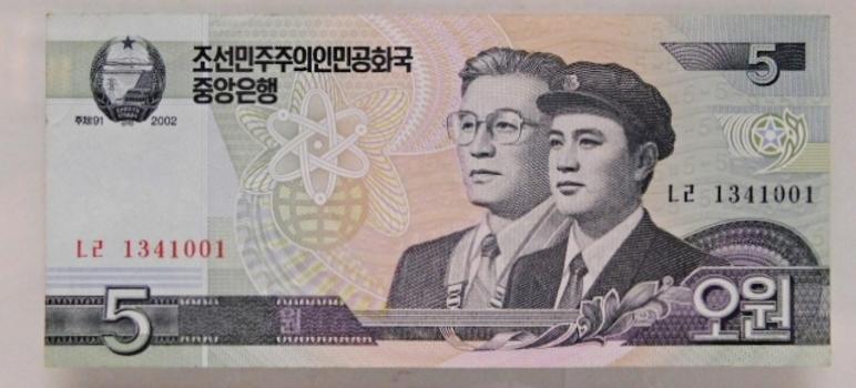 2002 North Korea 5 Won Crisp Unciruclated Bank Note