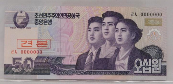 2002 North Korean 50 Won Brilliant Crisp Banknote