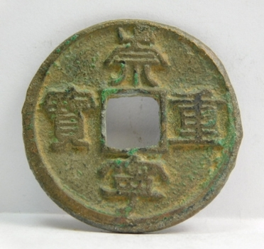 AD 1101-1125 China Northern Song Dynasty - Emperor Hui Tsung Coin