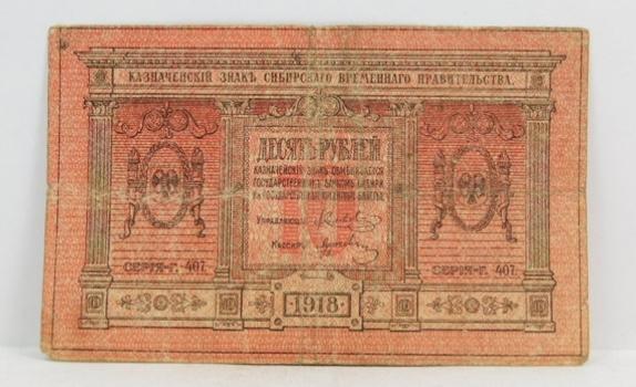 1918 Russia Siberia & Urals 10 Rubles Note