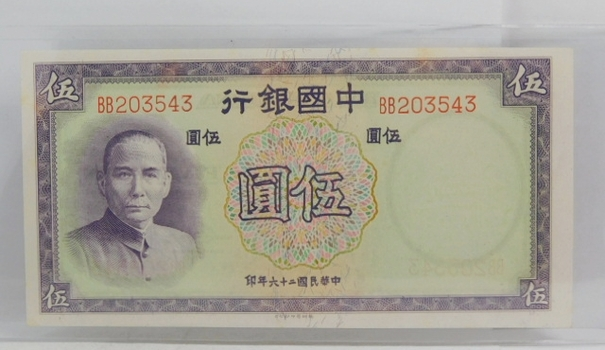 """1937 Bank Of China """"5 Yuan"""" Uncirculated Note"""