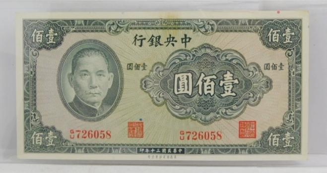 """1941 Bank Of China """"100 Yuan"""" Uncirculated Note"""