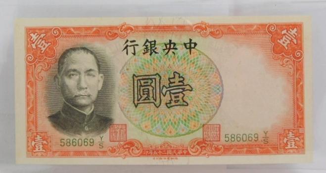 """1936 Bank Of China """"1 Yuan"""" Uncirculated Note"""