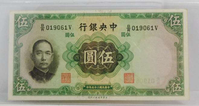 """1936 Bank Of China """"5 Yuan"""" Uncirculated Note"""