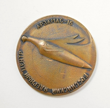 1992 Russian Nuclear Commemorative Medal