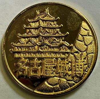 1984 24K Gold Layered Nagoya Castle Japanese Festival Commemorative Coin