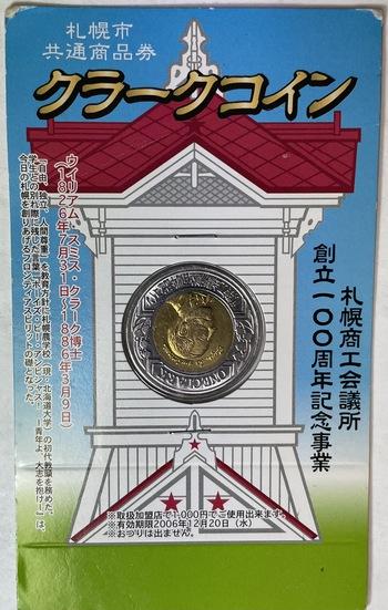 Japanese 1000 Yen Commemorative Coin