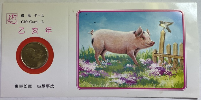 1995 Year of the Pig Lunar Series Commemorative Coin/Medal