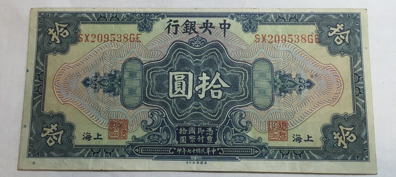 1928 $10 Central Bank of China Shanghai National Currency Note