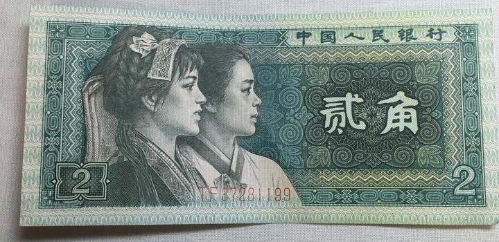1980 China 2 Jiao - Higher Grade Bank Note