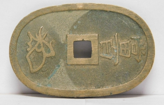 1835-1870 Japan Shogunate 100 Mon Tempo Tsuho - High Grade