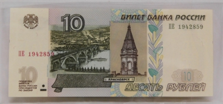 1997 Russia Ten Ruble Crisp And Uncirculated Banknote