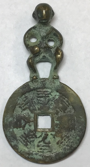 """Ancient 206 BC - 220 AD Han Dynasty Chinese Boy Charm Atop a Chinese Coin - 3 1/4"""" High"""