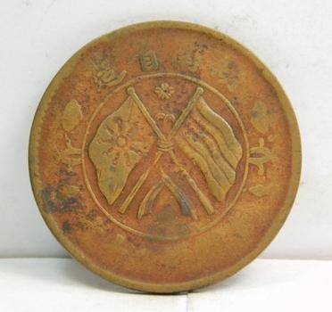 1920 Republic of China 10 Cash