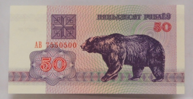 1992 Belarus 50 Ruble Banknote Crisp