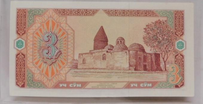 1994 Uzbekistan 3 Sum Crisp Banknote
