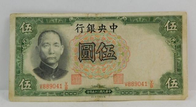 1936 China 5 Yuan Bank Note
