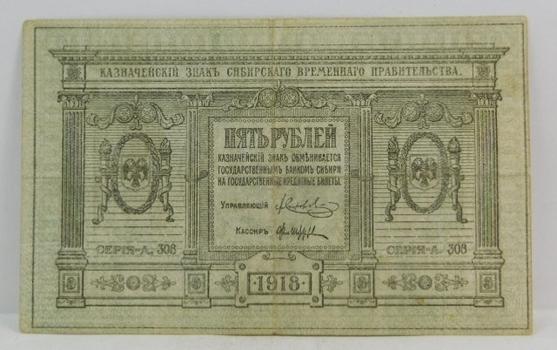 1918 Russia Siberia & Urals 5 Rubles Note
