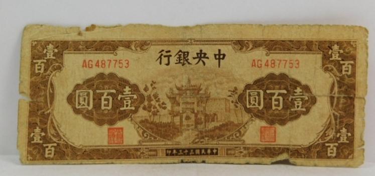 1944 China 100 Yuan Bank Note
