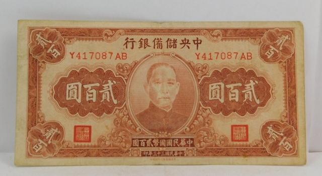 1944 China 200 Yuan Old Banknote