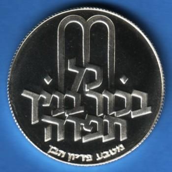 1971 ~ Israel Pidyon HaBen Commemorative Coin
