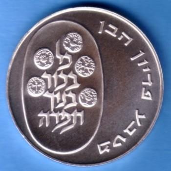 1973 Silver Pidyon HaBen Commemorative Coin - Bank of Israel