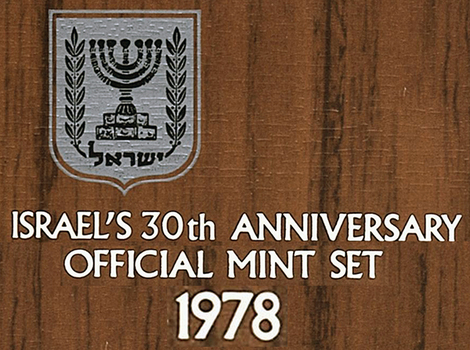 1978 Coins of Israel Official Mint Set