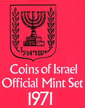 1971 Coins of Israel Official Mint Set