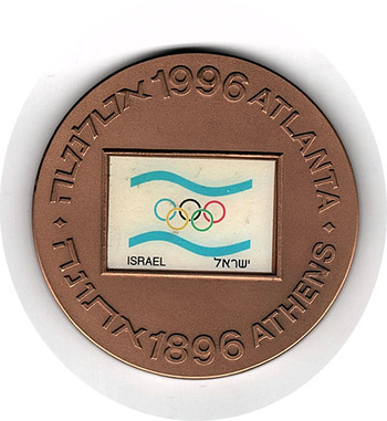Israeli State Medal 1996/5756:  Olympic Games, Atlanta (No Longer Available Through The Mint)