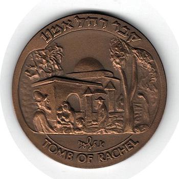 FRAMED Israeli State Medal 1990/5750:  The Tomb of Rachel