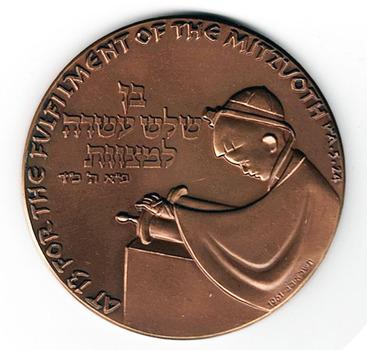 FRAMED Israeli State Medal 1978/5738:  Bar Mitzvah
