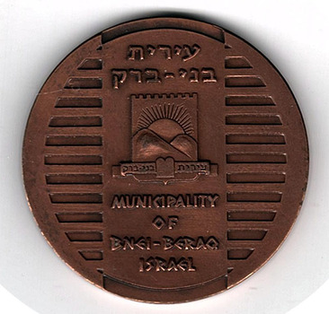 FRAMED Official award medal, 5721-1961:  Bnei-Beraq